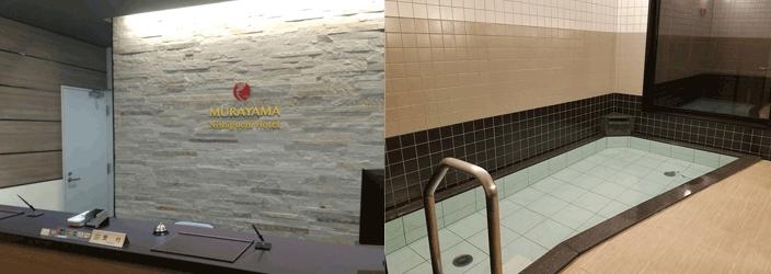 村山西口ホテル内装(フロント・大浴場)