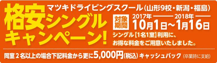 合宿免許 秋のシングルキャンペーン